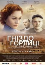 Постеры: Виталий Линецкий в фильме: «Гнездо горлицы»