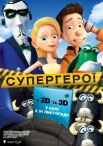 """Фильм """"Супергерои"""""""
