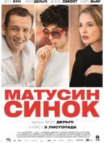 Постеры: Фильм - Маменькин сынок