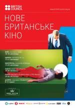 Фильм Новое Британское кино - 2016 - Постеры