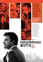 Постери: Джина Гершон у фільмі: «Марнотратники життя»
