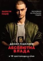Постеры: Дэниэл Редклифф в фильме: «Абсолютная власть»