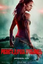 Постеры: Фильм - Расхитительница гробниц: Лара Крофт