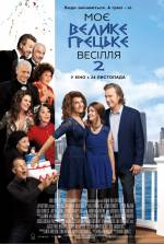 Постери: Ніа Вардалос у фільмі: «Моє велике грецьке весілля 2»