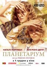 Постери: Лілі-Роуз Депп у фільмі: «Планетаріум»