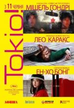 """Фільм """"Токіо!"""""""