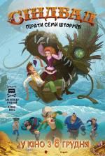 Постеры: Фильм - Синдбад. Пираты семи штормов