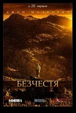 Фильм Бесчестие