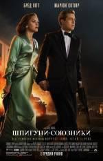 Постери: Бред Пітт у фільмі: «Шпигуни-союзники»