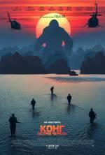 Постеры: Фильм - Конг: Остров черепа - фото 2