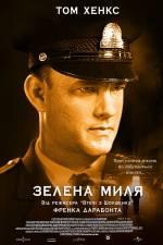 Постери: Том Хенкс у фільмі: «Зелена миля»