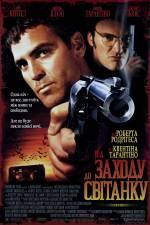 Постери: Джордж Клуні у фільмі: «Від заходу до світанку»