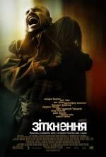 Фильм Столкновение