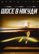 Постеры: Патриция Аркетт в фильме: «Шоссе в никуда»