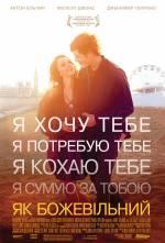 Постеры: Фелисити Джонс в фильме: «Как сумасшедший»