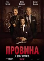 Постеры: Джош Дюамель в фильме: «Вина»