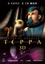 "Фильм ""Битва за планету Терра 3D"""