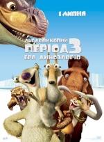 """Фільм """"Льодовиковий період 3. Ера динозаврів"""""""