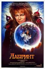 Постери: Дженніфер Коннеллі у фільмі: «Лабіринт»
