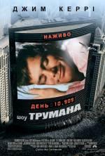Постери: Джим Керрі у фільмі: «Шоу Трумана»