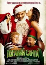 Фільм Поганий Санта - Постери