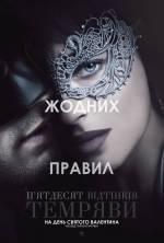 Постеры: Дакота Джонсон в фильме: «Пятьдесят оттенков темноты»