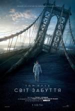 """Фильм """"Мир забвения"""""""