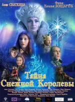 Фільм Таємниця Снігової Королеви - Постери