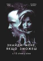 Постеры: Аарон Пол в фильме: «Найди меня, если сможешь»
