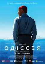 Фильм Одиссея
