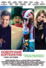 """Фильм """"Новогодний корпоратив"""""""