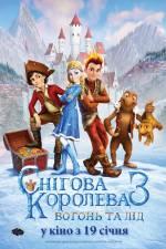 Фільм Снігова королева 3: Вогонь і лід