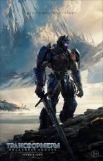 Постеры: Фильм - Трансформеры: Последний рыцарь - фото 3
