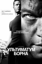 Фильм Ультиматум Борна