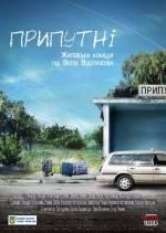 """Фильм """"Припутни"""""""