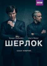 Постери: Бенедикт Камбербетч у фільмі: «Шерлок»