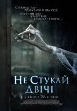 Фильм Не стучи дважды - Постеры