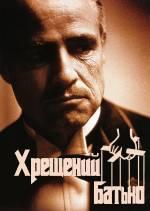 Фильм Крестный отец - Постеры