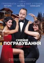 Постеры: Жан Рено в фильме: «Семейное ограбление»