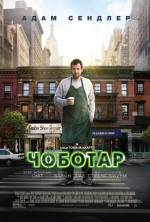 Постери: Адам Сендлер у фільмі: «Чоботар»