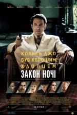 Фільм Закон ночі - Постери