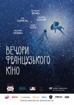 Фильм Вечера французского кино - 2017 - Постеры