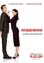 """Фильм """"Предложение"""""""