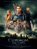 Постеры: Фильм - Сторожевая застава