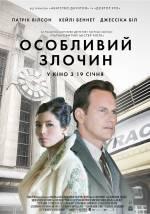 Фільм Особливий злочин - Постери