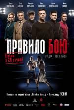 Постери: Олексій Горбунов у фільмі: «Правило бою»