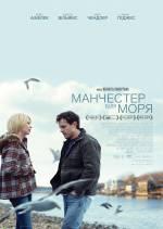Фільм Манчестер біля моря - Постери
