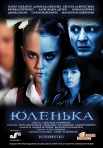 Фильм Юленька
