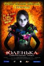 Постеры: Фильм - Юленька - фото 5