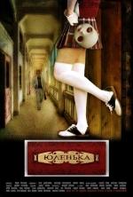 Постеры: Фильм - Юленька - фото 4